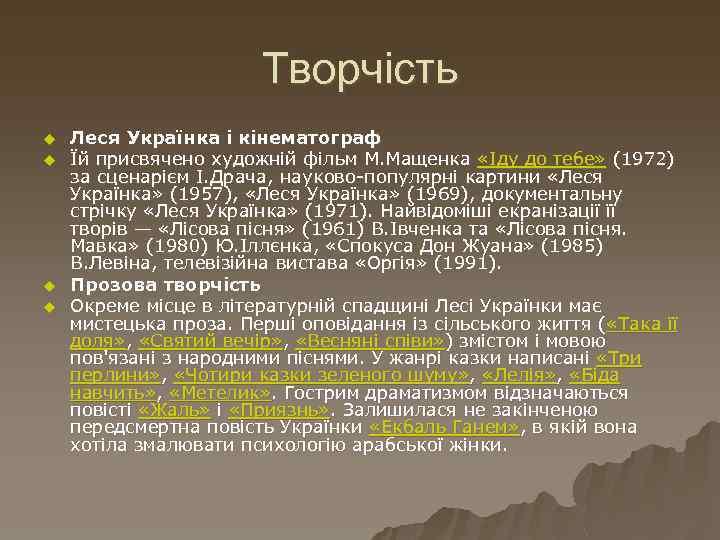 Творчість u u Леся Українка і кінематограф Їй присвячено художній фільм М. Мащенка «Іду