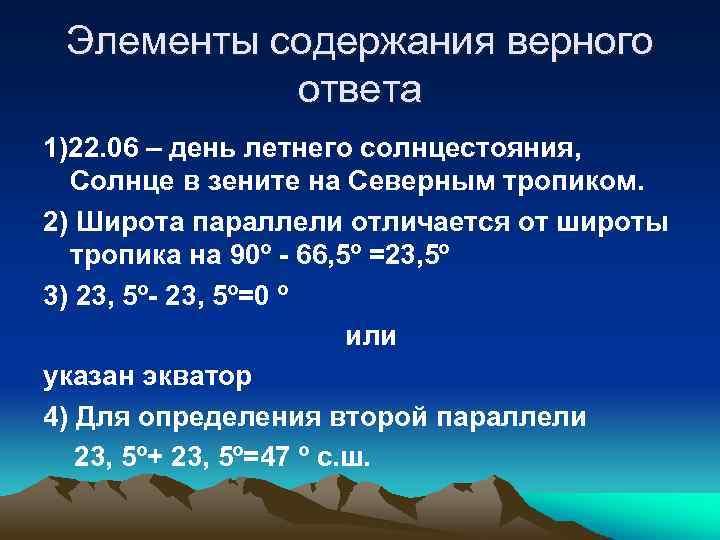 Элементы содержания верного ответа 1)22. 06 – день летнего солнцестояния, Солнце в зените на