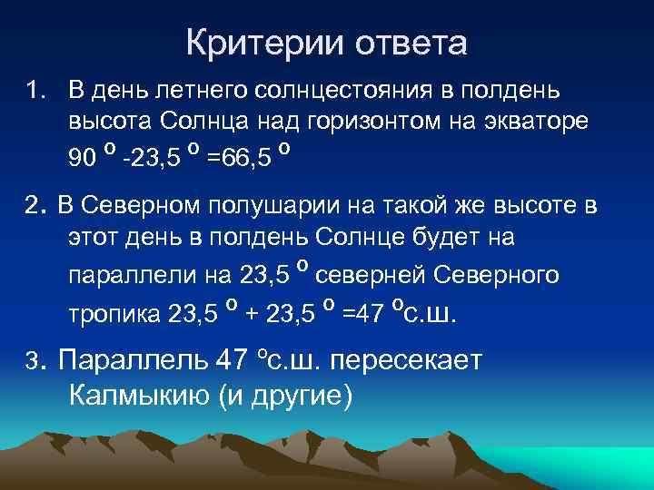 Критерии ответа 1. В день летнего солнцестояния в полдень высота Солнца над горизонтом на