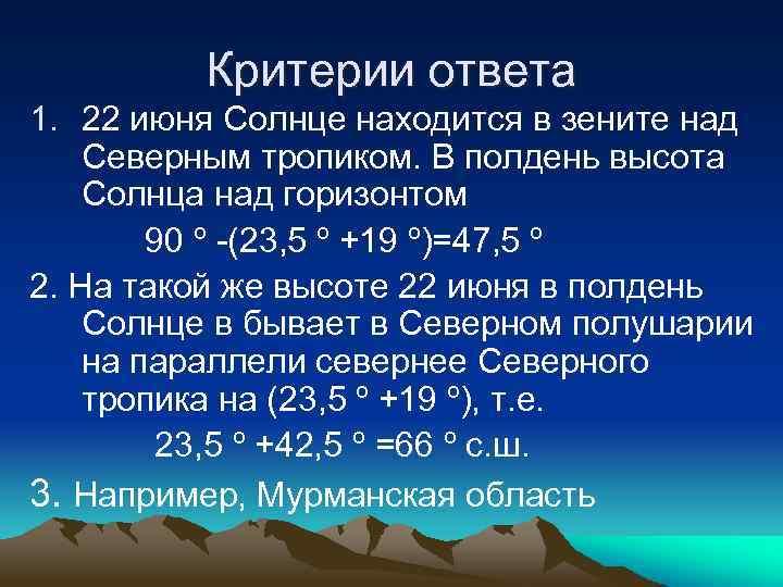 Критерии ответа 1. 22 июня Солнце находится в зените над Северным тропиком. В полдень