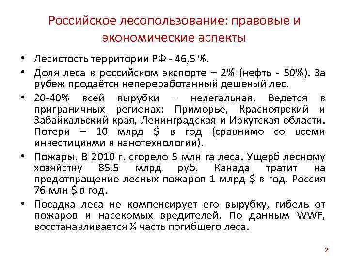 Российское лесопользование: правовые и экономические аспекты • Лесистость территории РФ - 46, 5 %.