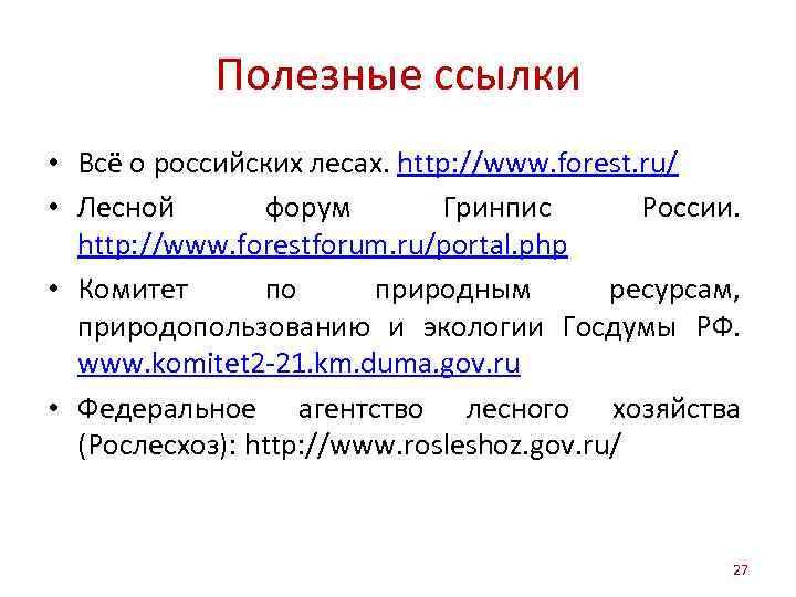 Полезные ссылки • Всё о российских лесах. http: //www. forest. ru/ • Лесной форум