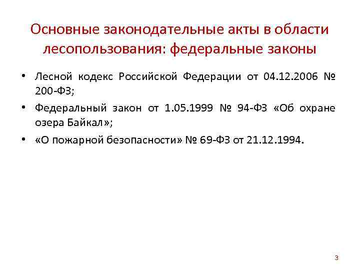 Основные законодательные акты в области лесопользования: федеральные законы • Лесной кодекс Российской Федерации от