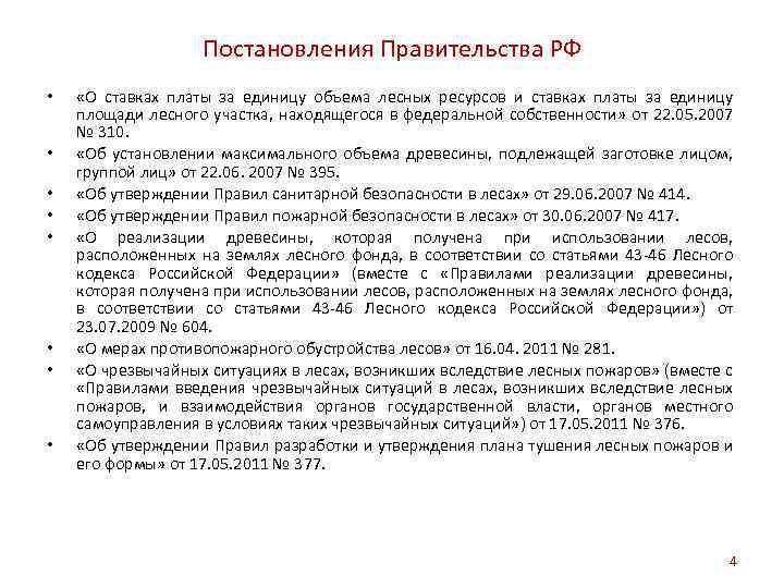 Постановления Правительства РФ • • «О ставках платы за единицу объема лесных ресурсов и