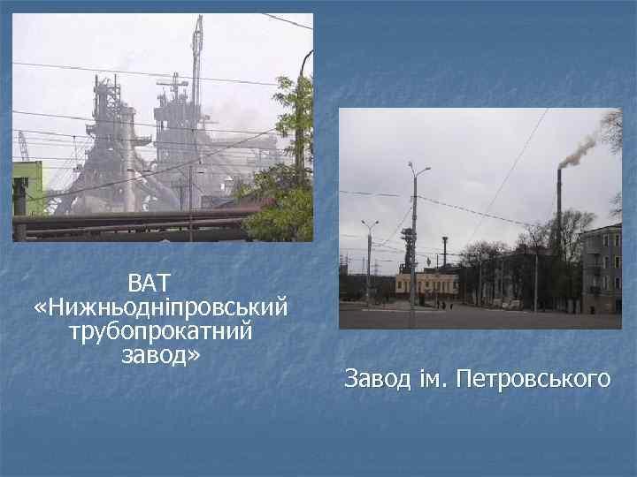 ВАТ «Нижньодніпровський трубопрокатний завод» Завод ім. Петровського