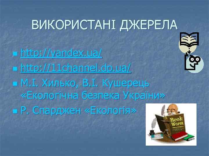 ВИКОРИСТАНІ ДЖЕРЕЛА http: //yandex. ua/ n http: //11 channel. dp. ua/ n М. І.