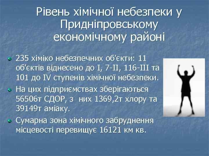Рівень хімічної небезпеки у Придніпровському економічному районі 235 хіміко небезпечних об'єкти: 11 об'єктів віднесено