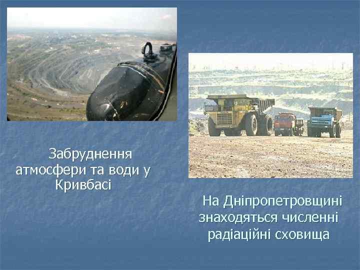 Забруднення атмосфери та води у Кривбасі На Дніпропетровщині знаходяться численні радіаційні сховища