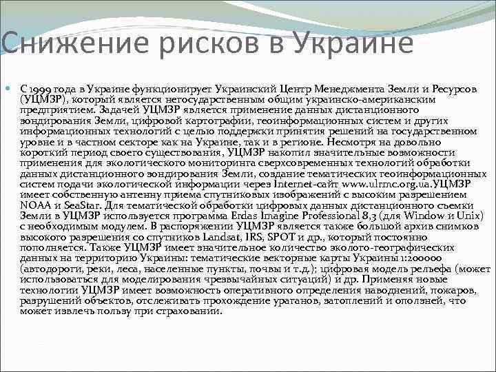 Снижение рисков в Украине С 1999 года в Украине функционирует Украинский Центр Менеджмента Земли