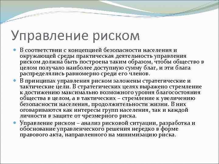 Управление риском В соответствии с концепцией безопасности населения и окружающей среды практическая деятельность управления