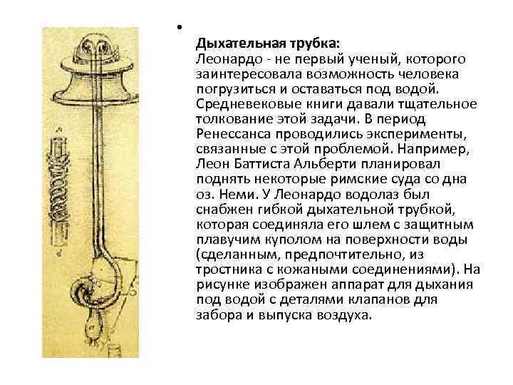 • Дыхательная трубка: Леонардо - не первый ученый, которого заинтересовала возможность человека погрузиться