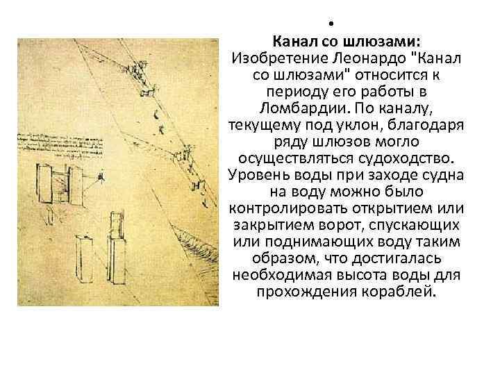 • Канал со шлюзами: Изобретение Леонардо