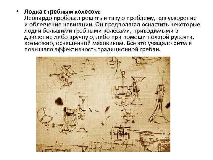 • Лодка с гребным колесом: Леонардо пробовал решить и такую проблему, как ускорение