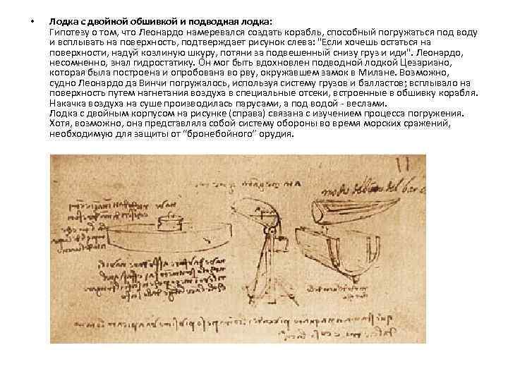 • Лодка с двойной обшивкой и подводная лодка: Гипотезу о том, что Леонардо