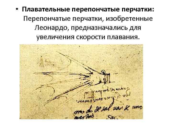 • Плавательные перепончатые перчатки: Перепончатые перчатки, изобретенные Леонардо, предназначались для увеличения скорости плавания.