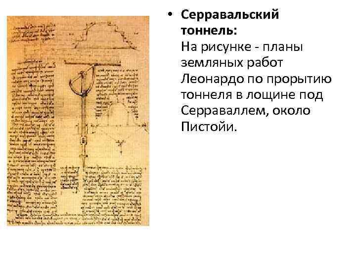 • Серравальский тоннель: На рисунке - планы земляных работ Леонардо по прорытию тоннеля