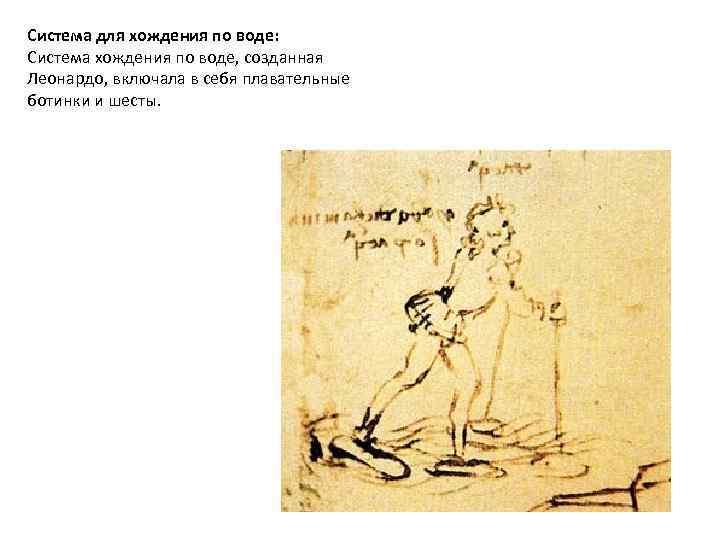 Система для хождения по воде: Система хождения по воде, созданная Леонардо, включала в себя