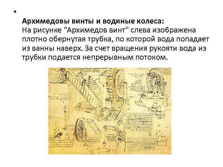 • Архимедовы винты и водяные колеса: На рисунке