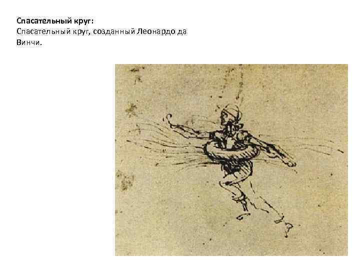 Спасательный круг: Спасательный круг, созданный Леонардо да Винчи.