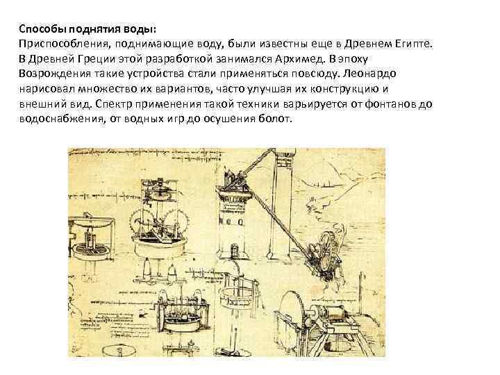 Способы поднятия воды: Приспособления, поднимающие воду, были известны еще в Древнем Египте. В Древней
