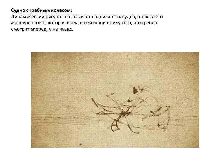 Судно с гребным колесом: Динамический рисунок показывает подвижность судна, а также его маневренность, которая
