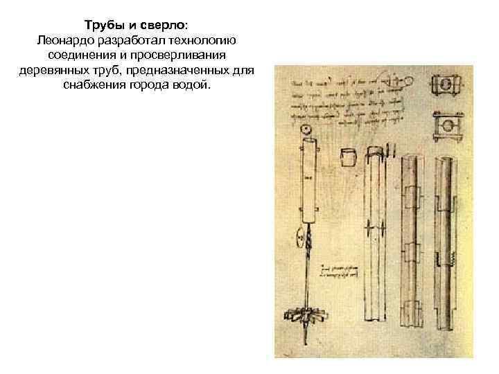 Трубы и сверло: Леонардо разработал технологию соединения и просверливания деревянных труб, предназначенных для снабжения
