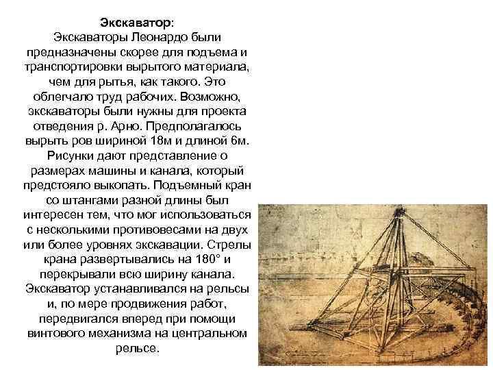Экскаватор: Экскаваторы Леонардо были предназначены скорее для подъема и транспортировки вырытого материала, чем для