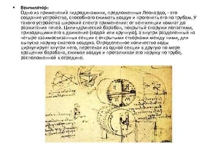• Вентилятор: Одно из применений гидродинамики, предложенных Леонардо, - это создание устройства, способного