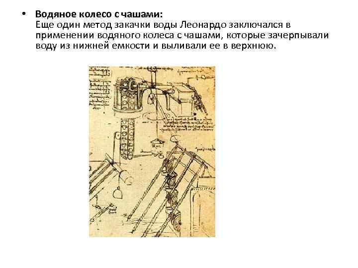 • Водяное колесо с чашами: Еще один метод закачки воды Леонардо заключался в