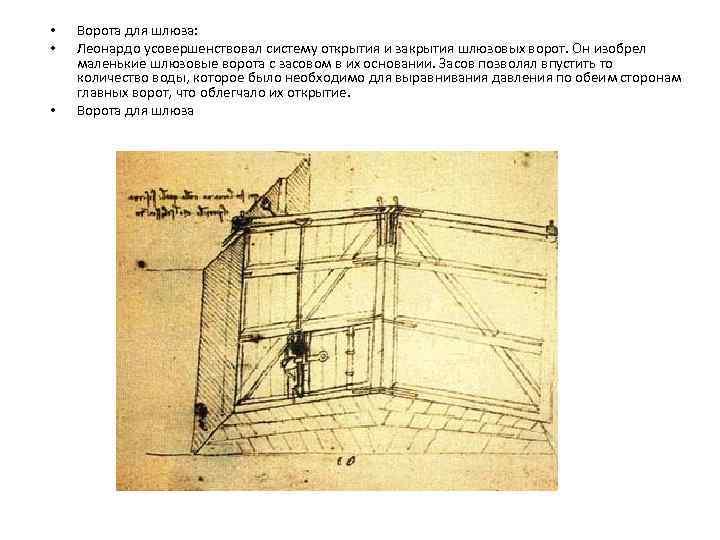 • • • Ворота для шлюза: Леонардо усовершенствовал систему открытия и закрытия шлюзовых
