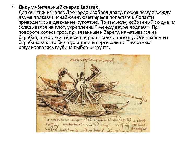 • Дноуглубительный снаряд (драга): Для очистки каналов Леонардо изобрел драгу, помещаемую между двумя