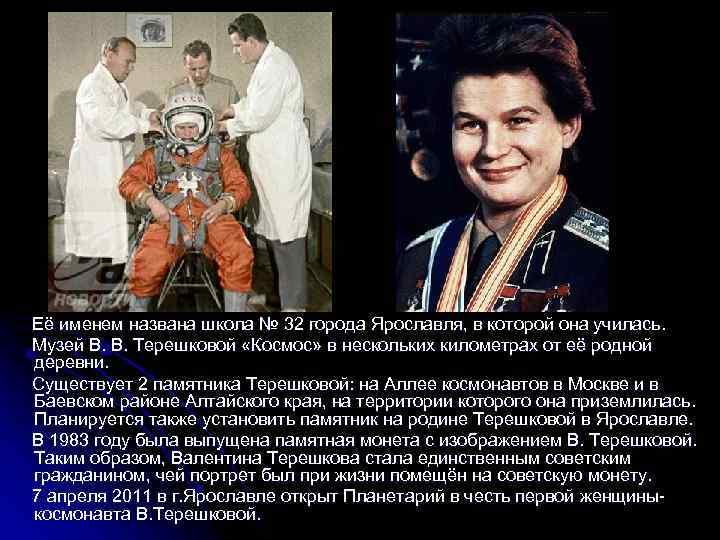 Её именем названа школа № 32 города Ярославля, в которой она училась. Музей В.