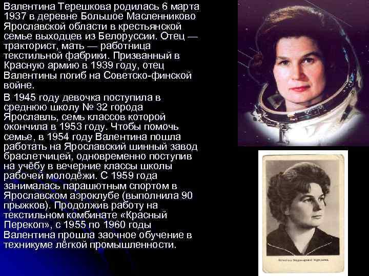 Валентина Терешкова родилась 6 марта 1937 в деревне Большое Масленниково Ярославской области в крестьянской