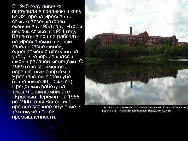 В 1945 году девочка поступила в среднюю школу № 32 города Ярославль, семь классов