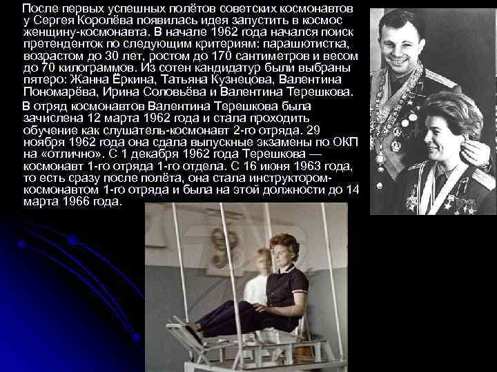 После первых успешных полётов советских космонавтов у Сергея Королёва появилась идея запустить в космос
