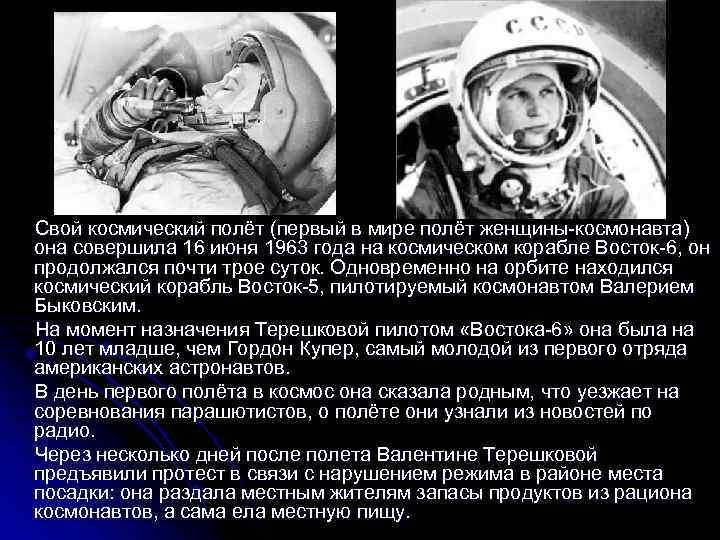 Свой космический полёт (первый в мире полёт женщины-космонавта) она совершила 16 июня 1963 года