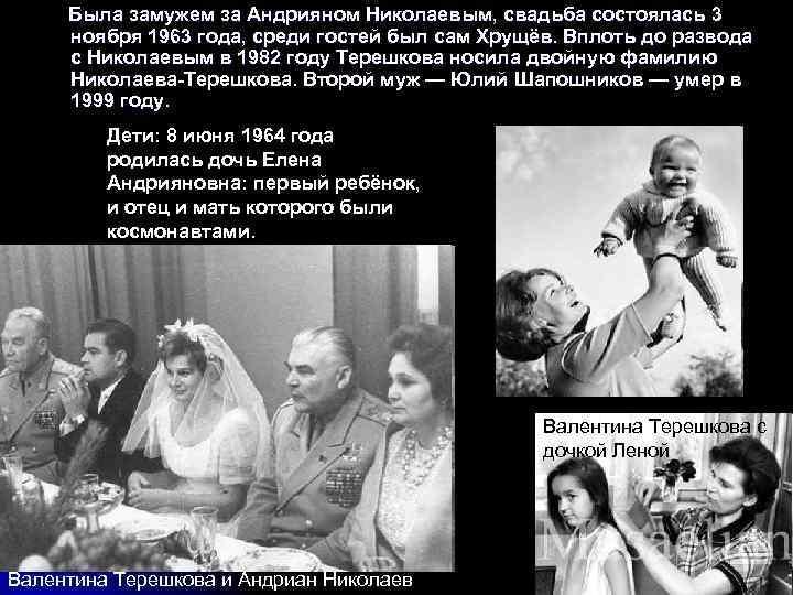 Была замужем за Андрияном Николаевым, свадьба состоялась 3 ноября 1963 года, среди гостей был
