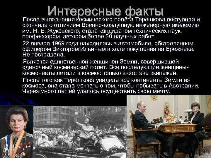 Интересные факты поступила и После выполнения космического полёта Терешкова окончила с отличием Военно-воздушную инженерную