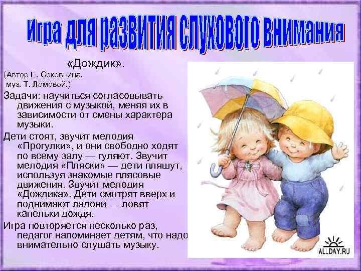 «Дождик» . (Автор Е. Соковнина, муз. Т. Ломовой. ) Задачи: научиться согласовывать движения