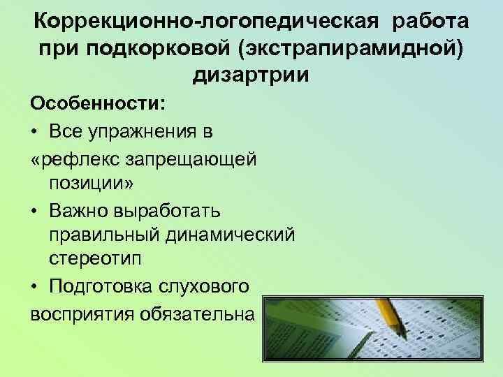 Коррекционно-логопедическая работа при подкорковой (экстрапирамидной) дизартрии Особенности: • Все упражнения в «рефлекс запрещающей позиции»