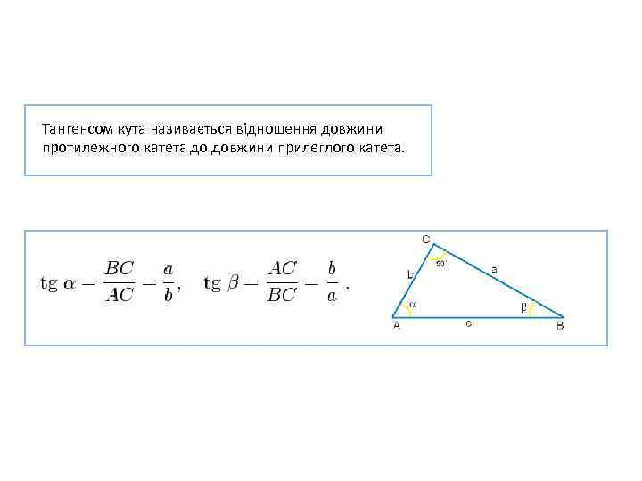 Тангенсом кута називається відношення довжини протилежного катета до довжини прилеглого катета.
