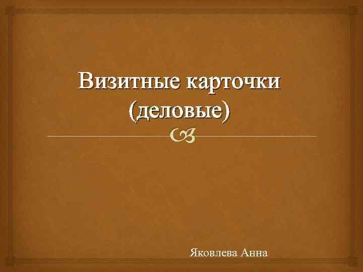 Визитные карточки (деловые) Яковлева Анна