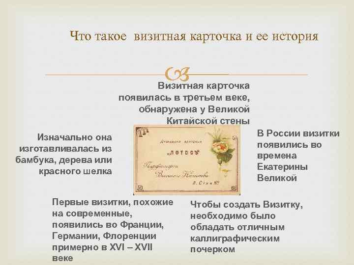 Что такое визитная карточка и ее история Визитная карточка появилась в третьем веке, обнаружена