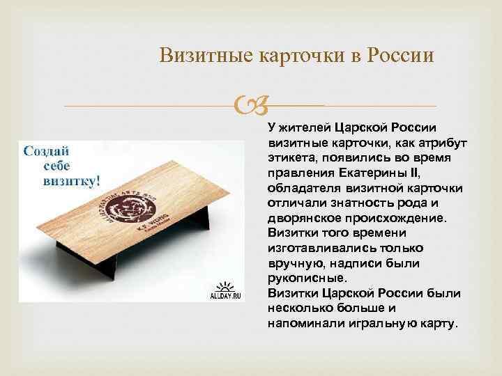Визитные карточки в России У жителей Царской России визитные карточки, как атрибут этикета, появились