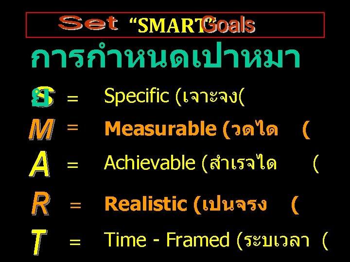 """SMART"" การกำหนดเปาหมา ย = Specific (เจาะจง( = Measurable (วดได = Achievable (สำเรจได = Realistic"