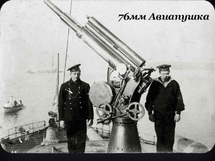76 мм Авиапушка