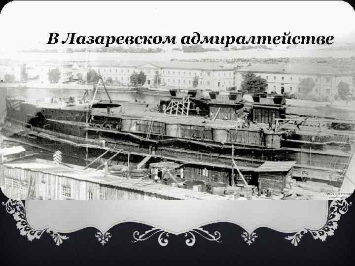 В Лазаревском адмиралтействе