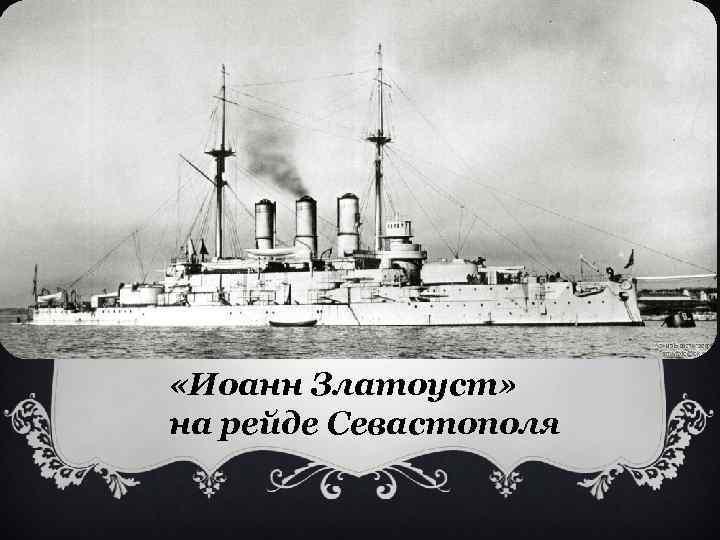 «Иоанн Златоуст» на рейде Севастополя