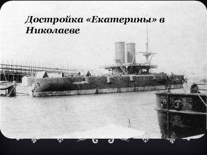 Достройка «Екатерины» в Николаеве