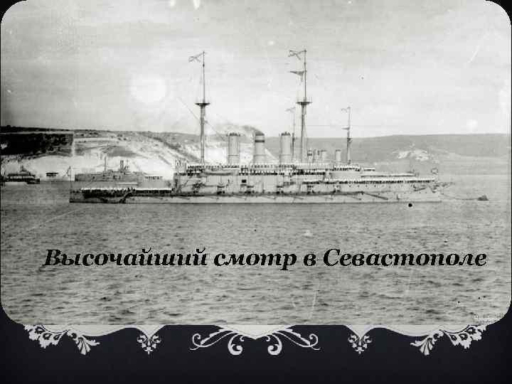 Высочайший смотр в Севастополе